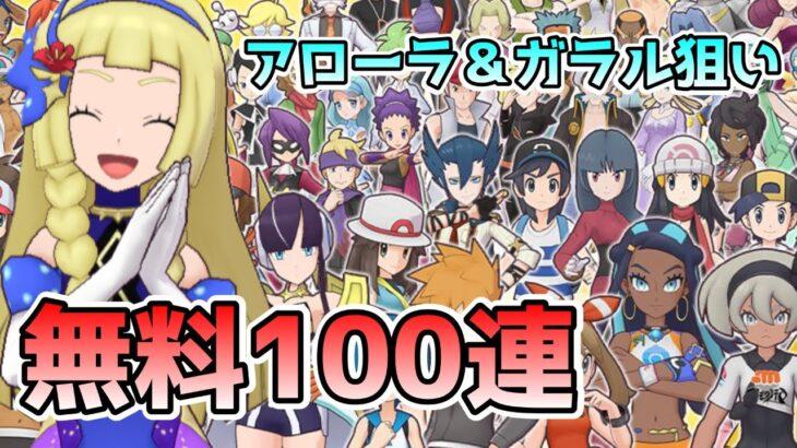 【ポケマス10】ありがとう、無料100連ガチャ!高難易度クリアできないから良いの来い!【ガチャ動画】