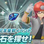 【ポケマス】2周年記念復刻イベント 進化石を探せ!