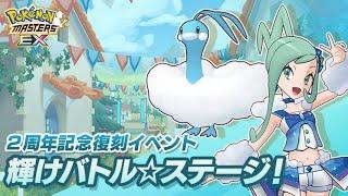 【ポケマス】2周年記念復刻イベント 輝けバトル☆ステージ!