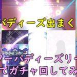 【ポケマス】ポケモンマスターズマスターバディーズ3種が新しく来たのでガチャ引いてみた!part2