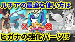 【ポケマス】BPヒガナとルチアによるコバルオンVH状態異常禁止縛り攻略【レジェンドバトル/Pokémon masters EX】