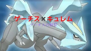 ポケモンマスターズEX イベントストーリー ゲーチス篇