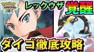 【ポケマスEX】ダイゴ&レックウザをもっと輝かせる最強編成!! 徹底攻略&実践動画