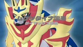 ポケモンマスターズEX イベントストーリー ムゲンダイナ襲来篇