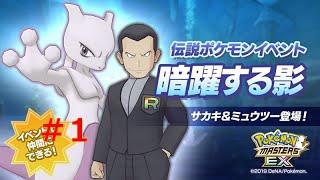 ポケモンマスターズEX 伝説ポケモンイベント第1章『暗躍する影』