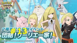 ポケモンマスターズEX エピソードイベント第13章『団結! リーリエ一家!』