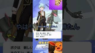 【ポケモンマスターズEX】ダイゴ様!単発の神!