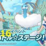 ポケモンマスターズEX エピソードイベント第16章『輝けバトル☆ステージ!』