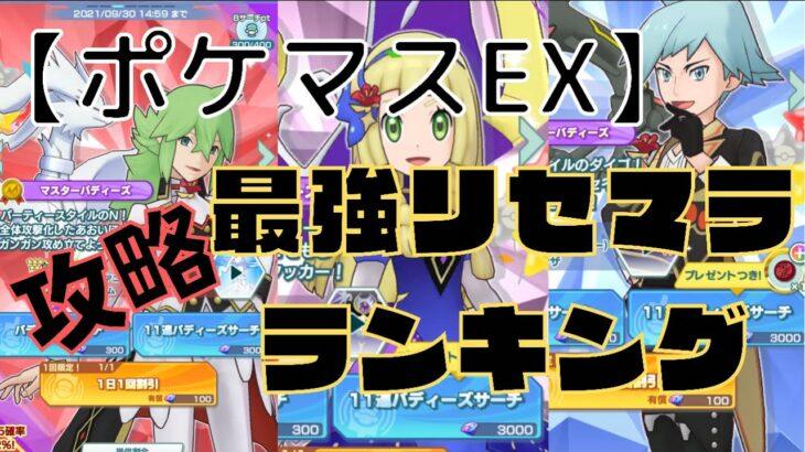 【ポケマスEX】攻略!?最強リセマラランキング