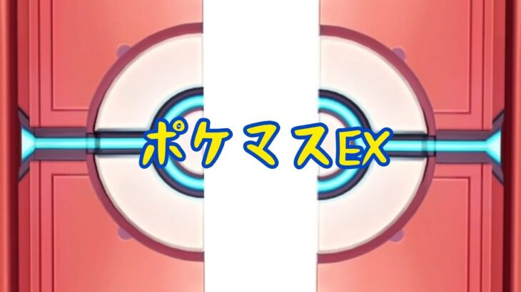 【ポケマスEX】ガッチャガッチャしてきた ぱーと2【ポケモンマスターズ EX】