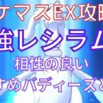 【ポケマスEX攻略】最強レシラムと相性の良いおすすめバディーズをご紹介!