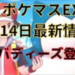 【ポケマスEX最新情報】最強バディーズ登場!?