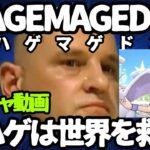 【ポケマス/ポケモンマスターズEX】総統閣下たちによるハゲマゲドン【アナザーグリーン&プテラガチャ】
