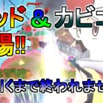 [ポケマスEX]フェス限定レッド&カビゴン登場!!最強サポーターレッドを三体引くまでガチャ回します!