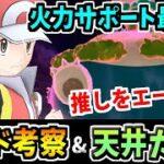 【ポケマスEX】限界を超えた最強火力サポート!! レッド&カビゴン BSB考察&天井ガチャ動画