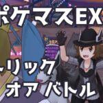 【ポケマスEX】「トリック オア バトル」トウヤ&アセロラ   Pokémon Masters EX