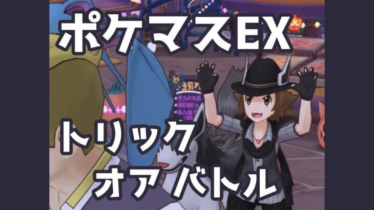 【ポケマスEX】「トリック オア バトル」トウヤ&アセロラ | Pokémon Masters EX