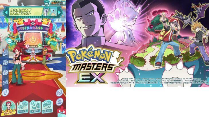 [ポケモンマスターズEX (Pokemon Masters EX)]「邪惡組織」活動 Super Expert 過關詳解