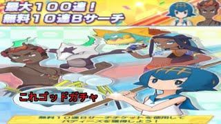 ポケモンマスターズEX 100連無料ガチャは神です