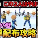 【ポケマスEX】初心者の壁!!プラターヌソウリョクバトル2 簡単配布攻略を徹底解説!!