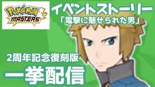 【ポケマス EX】「電撃に魅せられた男」2周年記念復刻版 一挙配信