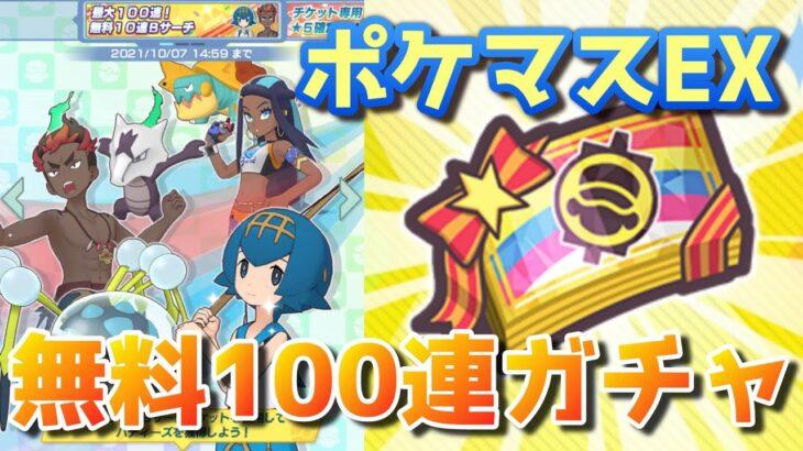 【ポケマスEX】2周年記念の無料100連ガチャ一気に引くわよ【ガチャ動画】
