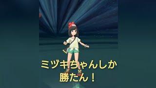 【ポケマスEX】ミヅキちゃんでアローラするBPイベント アローラ編