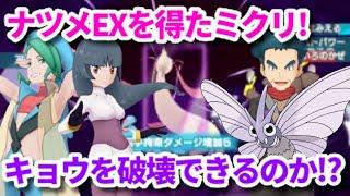 【ポケマス】硬すぎるキョウのモルフォンをミクリEXでぶちのめす【チャンピオンバトルエリートモード/Pokémon masters EX】