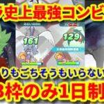 【ポケマス】バトルヴィラのN&レシラムとドリバルが最強すぎてヤバい。1日クリア行くぞ!【Pokémon masters EX】