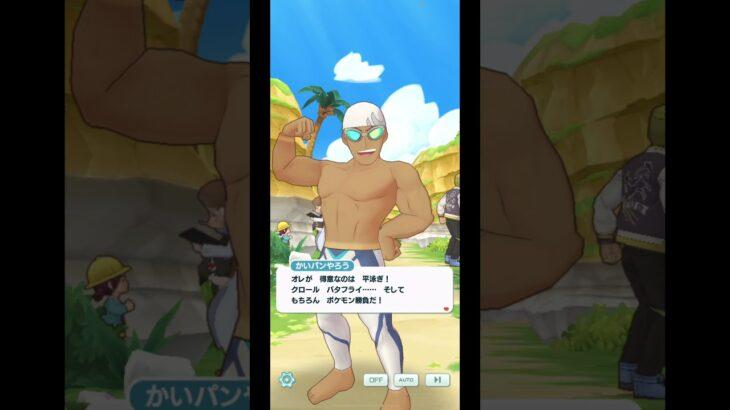 ポケマス海パンの人が凄すぎた【ネヲポケ】ポケモン PoKeMoN PokemonMastersEX #Shorts