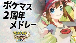 ポケモンマスターズ戦闘曲メドレー/Pokemon Masters Battle medley【2st anniversary】