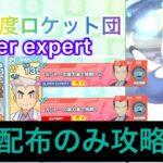 [ポケマス]配布のみでロケット団と本気の勝負(SuperExpert)高難易度イベント