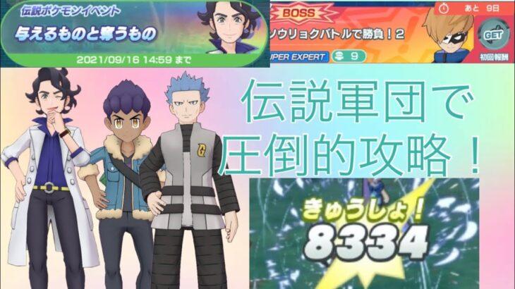 【ポケマス】伝説軍団でプラターヌ伝説イベント総力バトルクリア