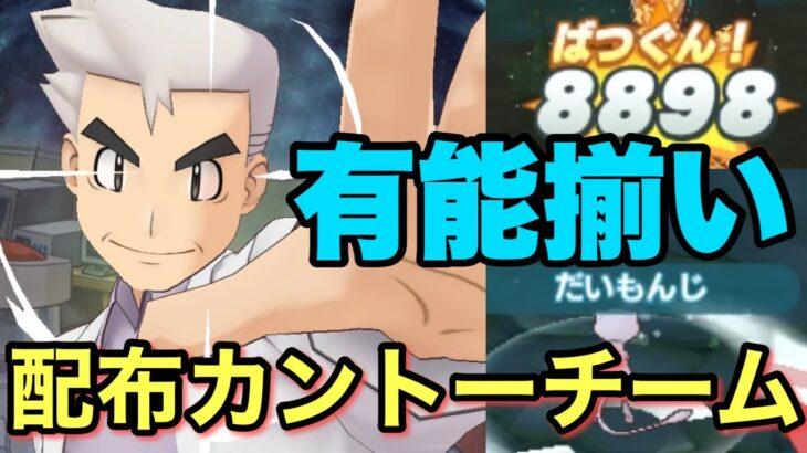 【ポケマス】配布炎最強はオーキド⁉︎【レジェンドバトル】