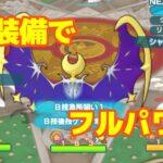 【ポケマス】アニバリーリエ最強伝説!