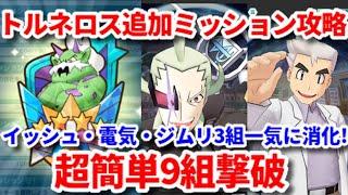 【ポケマス】vsトルネロス追加ミッションが1発で済む超簡単攻略法を紹介【レジェンドバトル/Pokémon Masters EX】