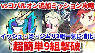 【ポケマス】vsコバルオン追加ミッションが1発で済む超簡単攻略法を紹介【レジェンドバトル/Pokémon masters EX】