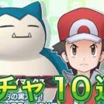 【ポケマス】レッドガチャ10連!