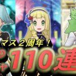【ポケマス】2周年記念ガチャ 怒涛の110連引いてみた!