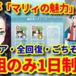 【ポケマス】バトルヴィラ レッド マリィの2組のみで1日クリア リタイア・全回復無し全編ノーカット【Battle Villa/Pokémon masters EX】