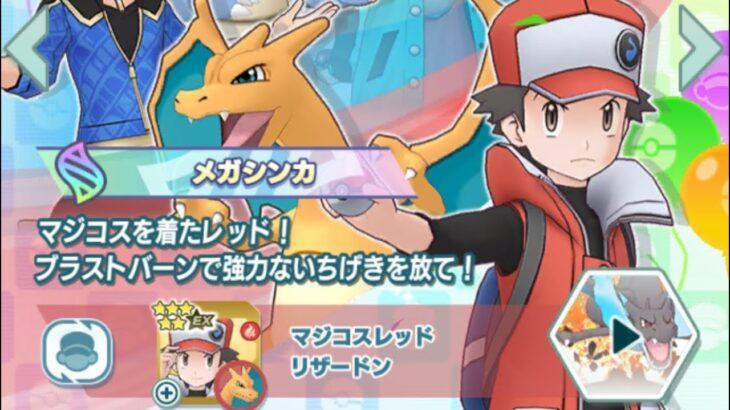 【ポケマス】久しぶりにガチャ70連‼『︎マジコスレッド』が超欲しいんですけどwww【Pokémon MASTERS EX】