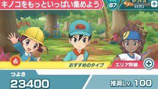 【ポケマス】ソロバトルイベント!まんぷくキノコ探し!!「Battle HARD」 3倍速