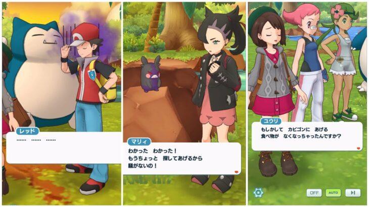 【ポケマスEX】 「まんぷくキノコ探し!!」 ソロバトルイベント ストーリー ポケモンマスターズ