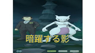 【伝説のポケモンイベント】 暗躍する影 【ポケマスEX】