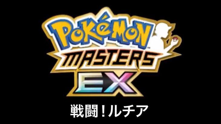 【ポケモンマスターズEX】戦闘!ルチア BGM アレンジ Pokémon Music