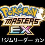 【ポケモンマスターズEX】戦闘!ジムリーダー カントー BGM アレンジ Pokémon Music