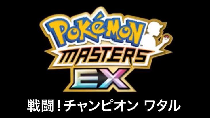 【ポケモンマスターズEX】戦闘!チャンピオン ワタル BGM アレンジ Pokémon Music