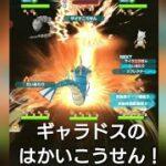 【ポケマスEX】ギャラドスで破壊!破壊! (悪の組織イベント パシオに広がる悪だくみ VSサカキ2 VH)