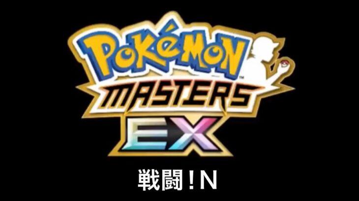 【ポケモンマスターズEX】戦闘!N BGM アレンジ Pokémon Music
