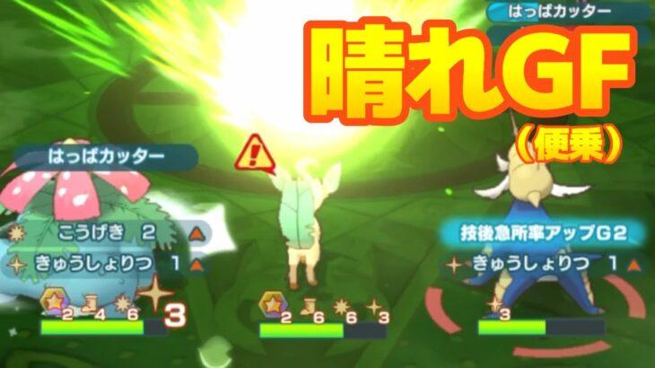 【ポケマス】夢のGFマジコスエリカがやばい件!